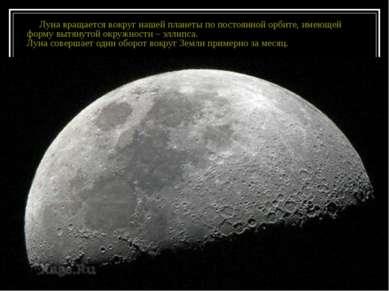 Луна вращается вокруг нашей планеты по постоянной орбите, имеющей форму вытян...