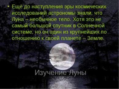 Изучение Луны Ещё до наступления эры космических исследований астрономы знали...