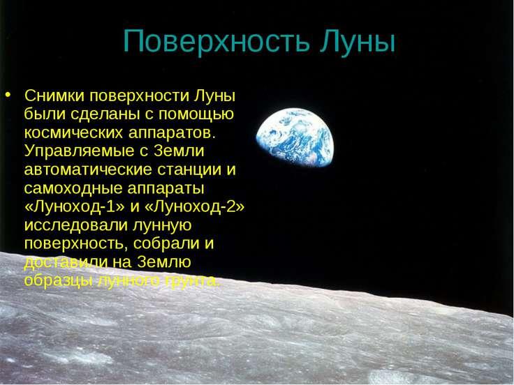 Поверхность Луны Снимки поверхности Луны были сделаны с помощью космических а...