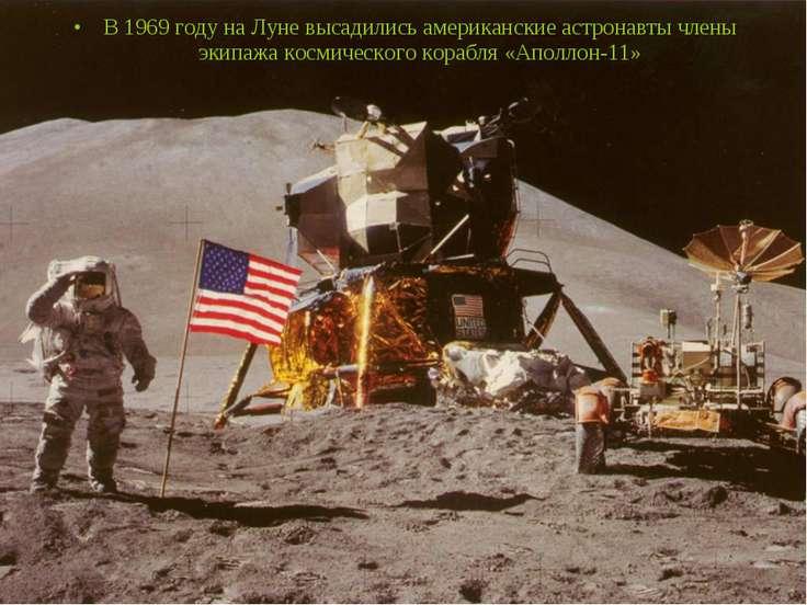 В 1969 году на Луне высадились американские астронавты члены экипажа космичес...