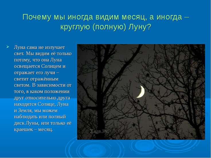 Почему мы иногда видим месяц, а иногда – круглую (полную) Луну? Луна сама не ...