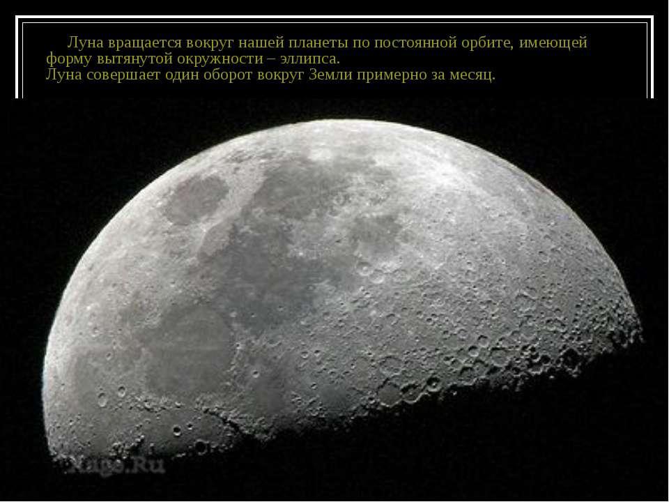 Луна вращается вокруг земли скачать видео