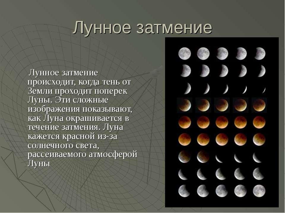 Лунное затмение Лунное затмение происходит, когда тень от Земли проходит попе...