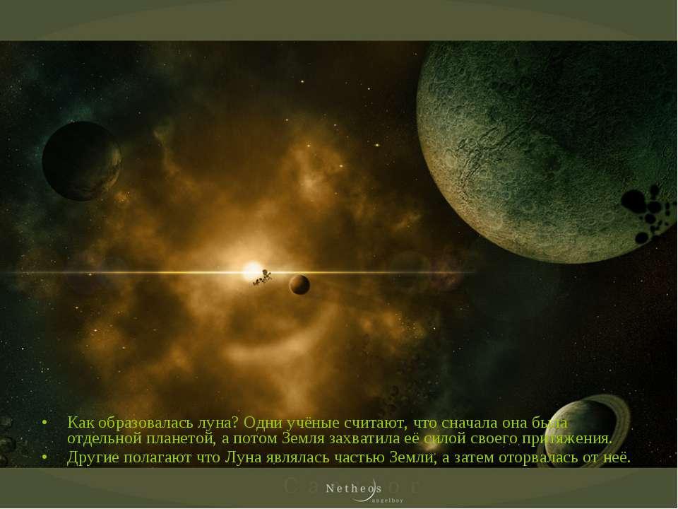 Как образовалась луна? Одни учёные считают, что сначала она была отдельной пл...