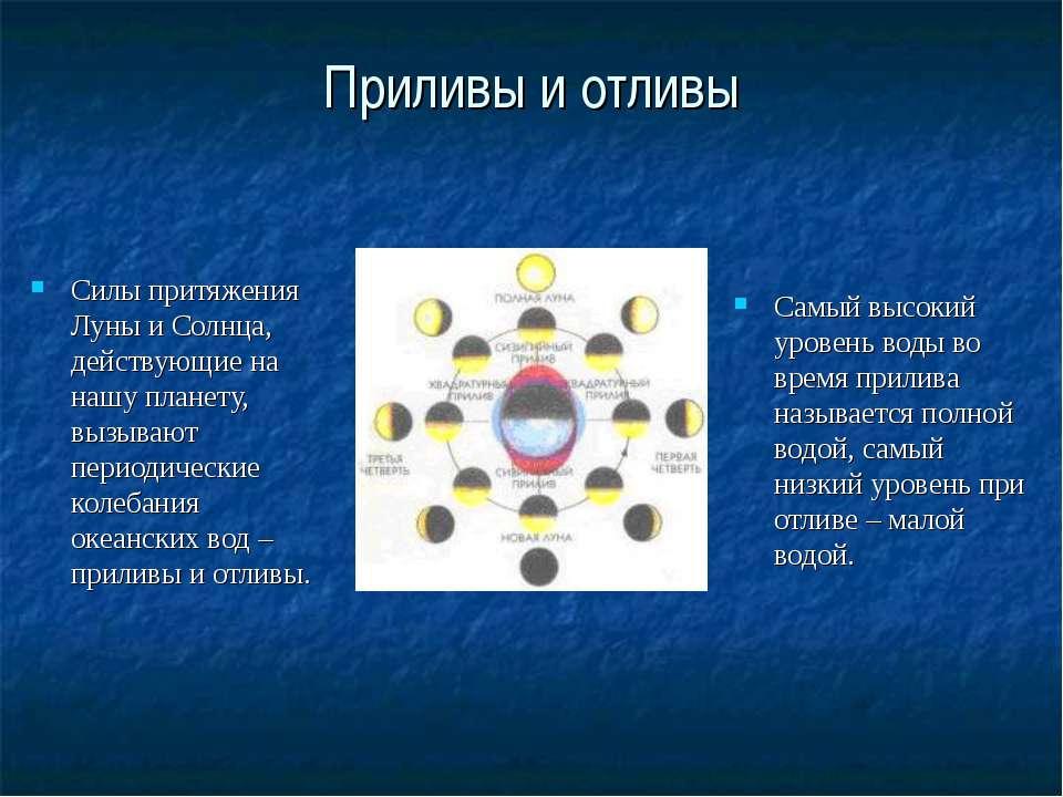 Приливы и отливы Силы притяжения Луны и Солнца, действующие на нашу планету, ...
