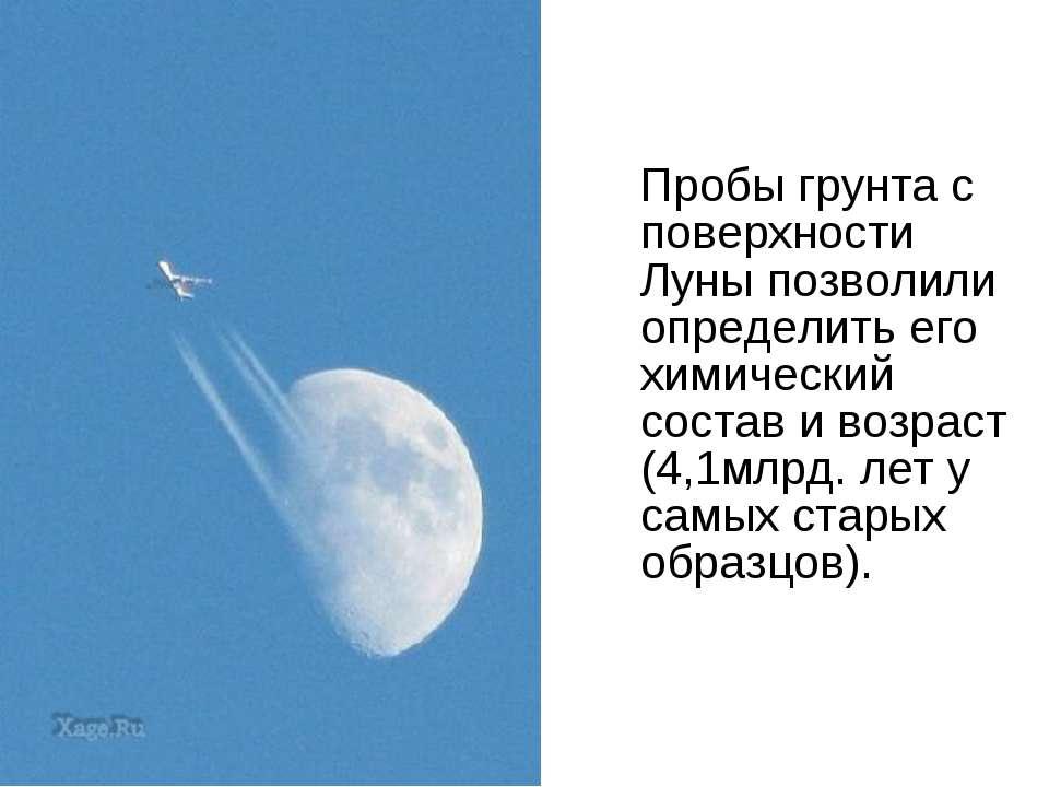 Пробы грунта с поверхности Луны позволили определить его химический состав и ...