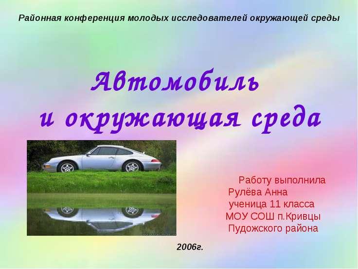 Автомобиль и окружающая среда Работу выполнила Рулёва Анна ученица 11 класса ...