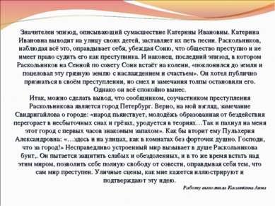 Значителен эпизод, описывающий сумасшествие Катерины Ивановны. Катерина Ивано...
