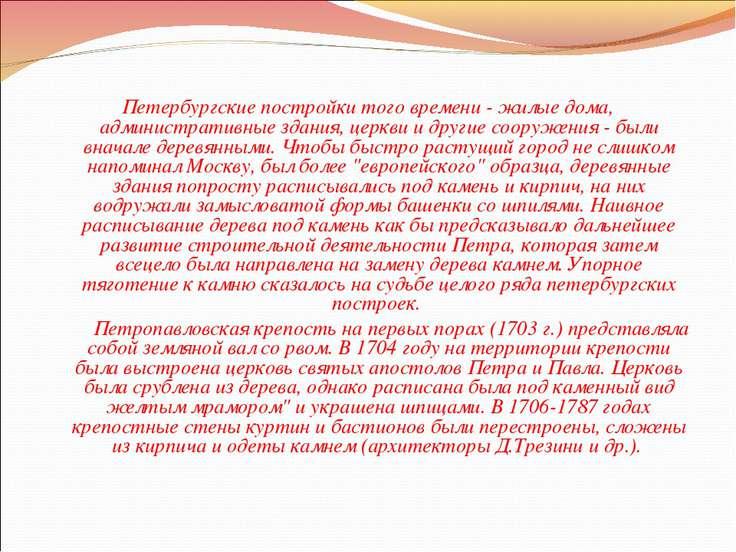 Петербургские постройки того времени - жилые дома, административные здания, ц...