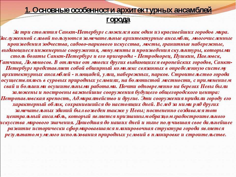 1. Основные особенности архитектурных ансамблей города За три столетия Санкт-...