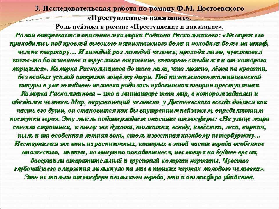 3. Исследовательская работа по роману Ф.М. Достоевского «Преступление и наказ...