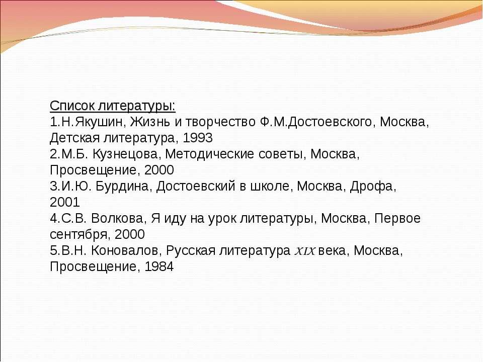 Список литературы: Н.Якушин, Жизнь и творчество Ф.М.Достоевского, Москва, Дет...