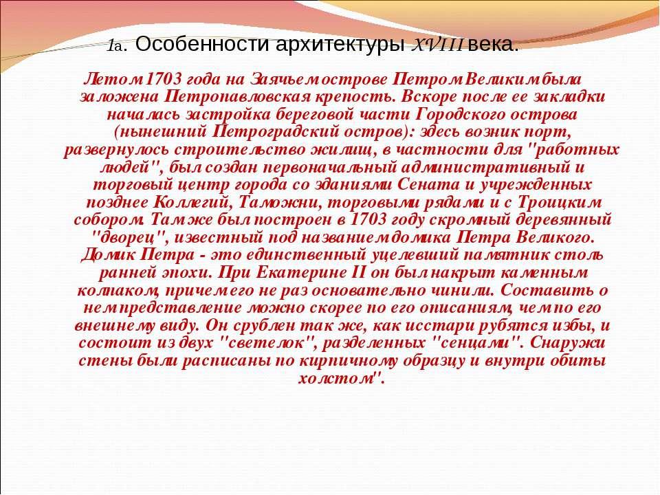 2. Памятники архитектуры XVIII в. Летом 1703 года на Заячьем острове Петром В...