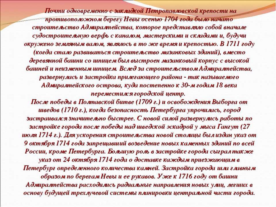 Почти одновременно с закладкой Петропавловской крепости на противоположном бе...
