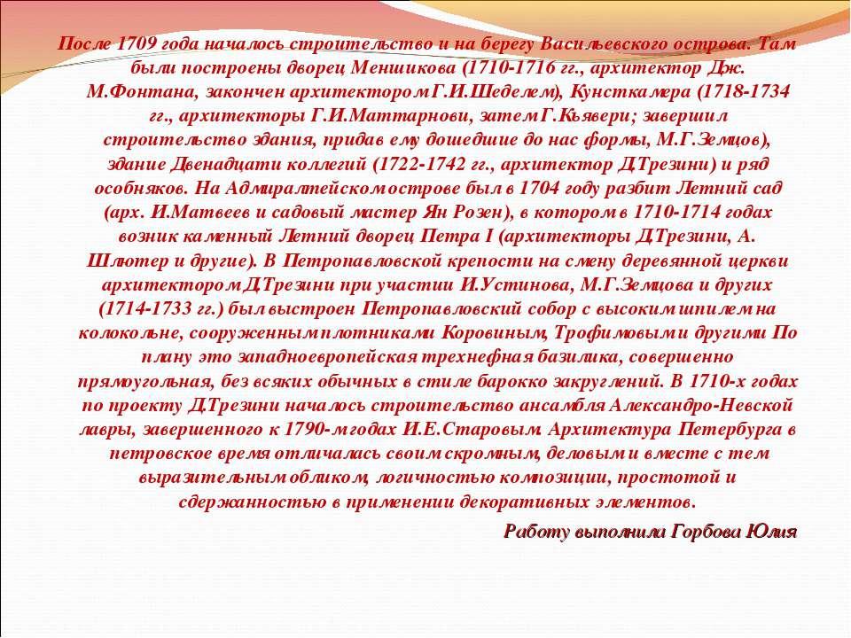 После 1709 года началось строительство и на берегу Васильевского острова. Там...