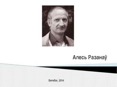 Алесь Разанаў Витебск, 2014