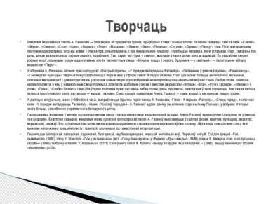 Шматлікія вершаваныя тэксты А. Разанава — гэта вершы аб прадметах і рэчах, пр...