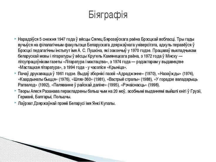 Нарадзіўся 5 снежня 1947 года ў вёсцы Сялец Бярозаўскага раёна Брэсцкай вобла...
