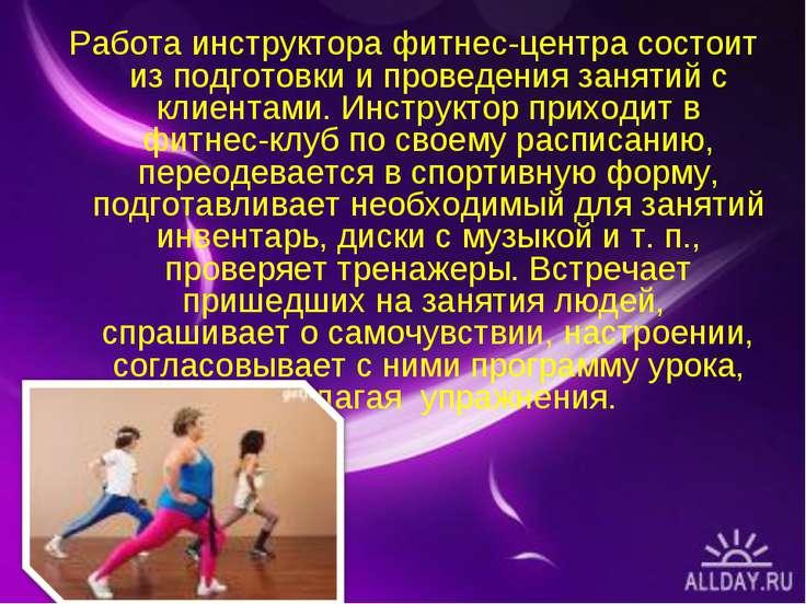 Работа инструктора фитнес-центра состоит из подготовки и проведения занятий с...
