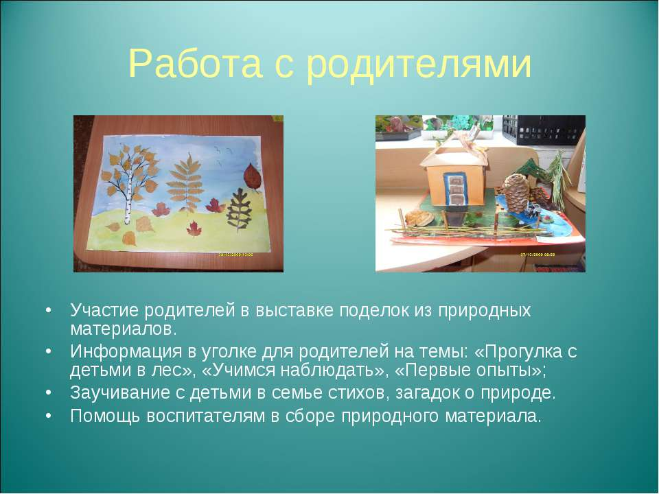 Работа с родителями Участие родителей в выставке поделок из природных материа...