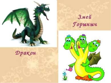 Дракон Змей Горыныч