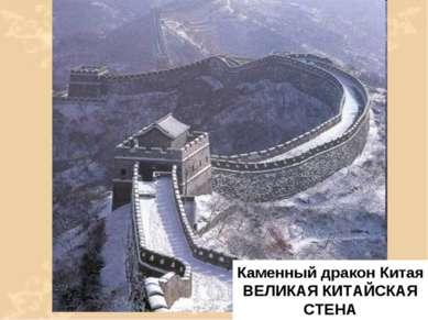 Каменный дракон Китая ВЕЛИКАЯ КИТАЙСКАЯ СТЕНА