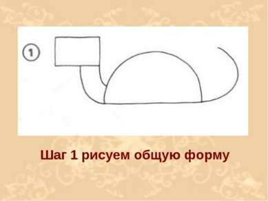 Шаг 1 рисуем общую форму