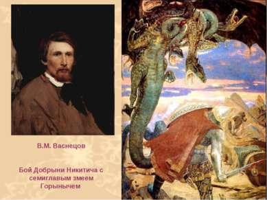 В.М. Васнецов Бой Добрыни Никитича с семиглавым змеем Горынычем