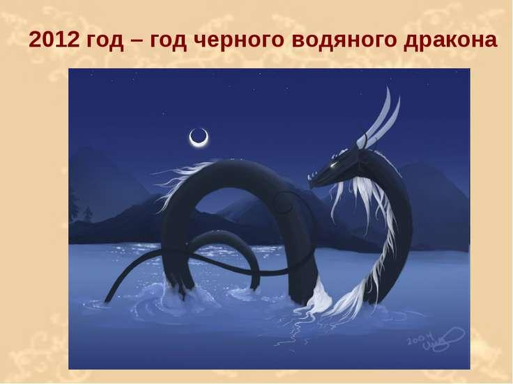 2012 год – год черного водяного дракона