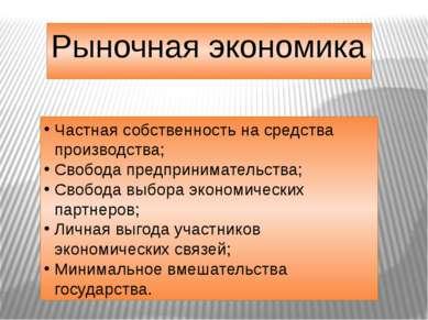 Частная собственность на средства производства; Свобода предпринимательства; ...