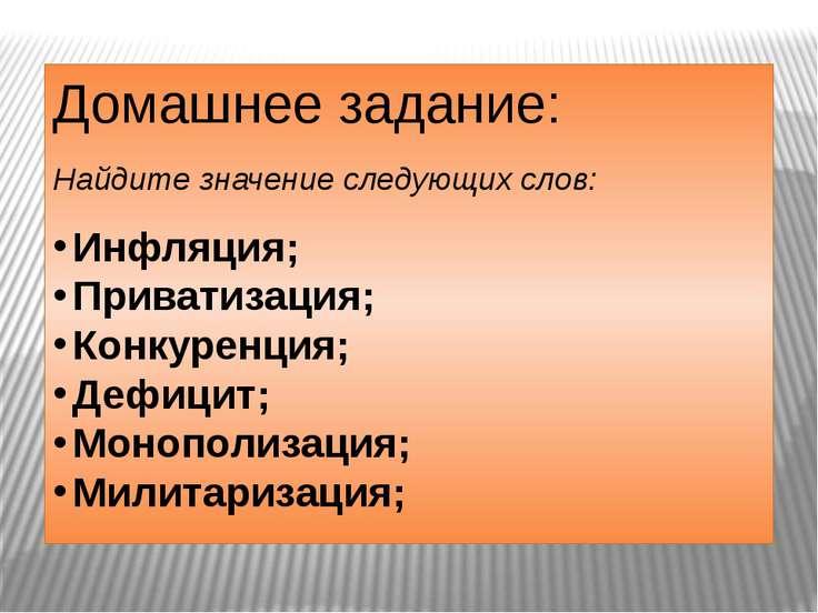 Домашнее задание: Найдите значение следующих слов: Инфляция; Приватизация; Ко...