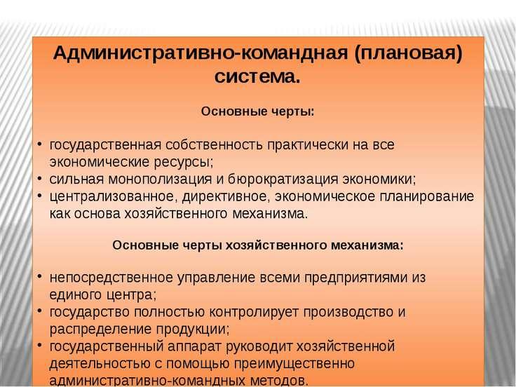 Административно-командная (плановая) система. Основные черты: государственная...