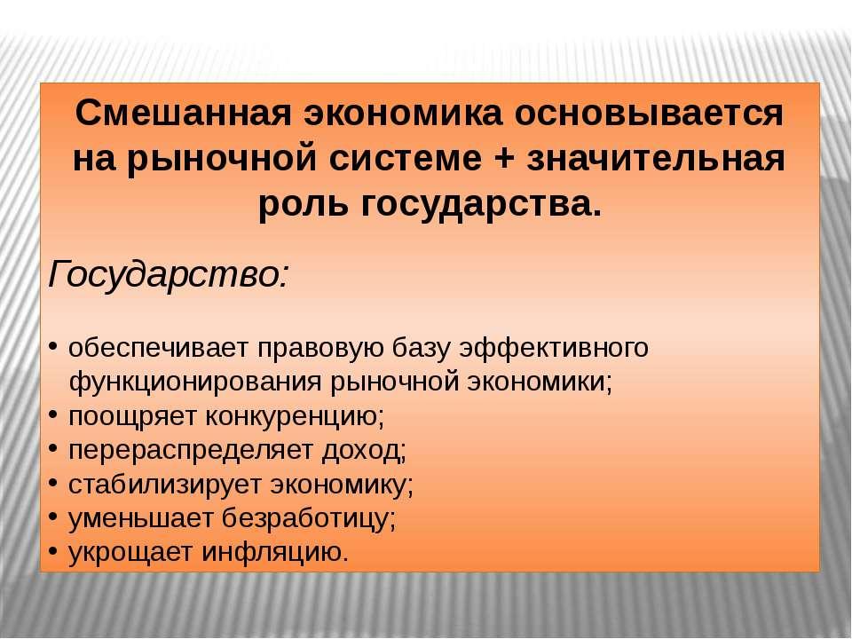 Смешанная экономика основывается на рыночной системе + значительная роль госу...