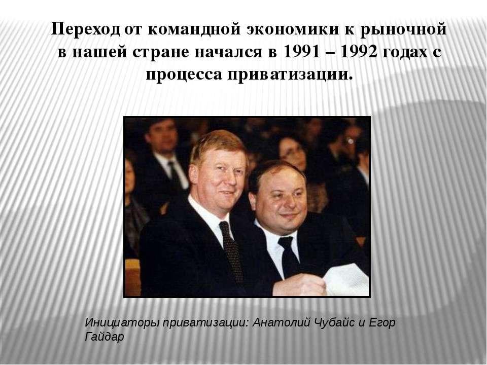 Переход от командной экономики к рыночной в нашей стране начался в 1991 – 199...