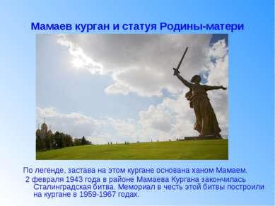 Мамаев курган и статуя Родины-матери По легенде, застава на этом кургане осно...
