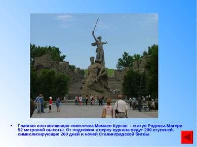 Главная составляющая комплекса Мамаев Курган - статуя Родины-Матери 52 метров...