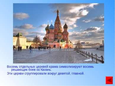 Восемь отдельных церквей храма символизируют восемь решающих боев за Казань. ...