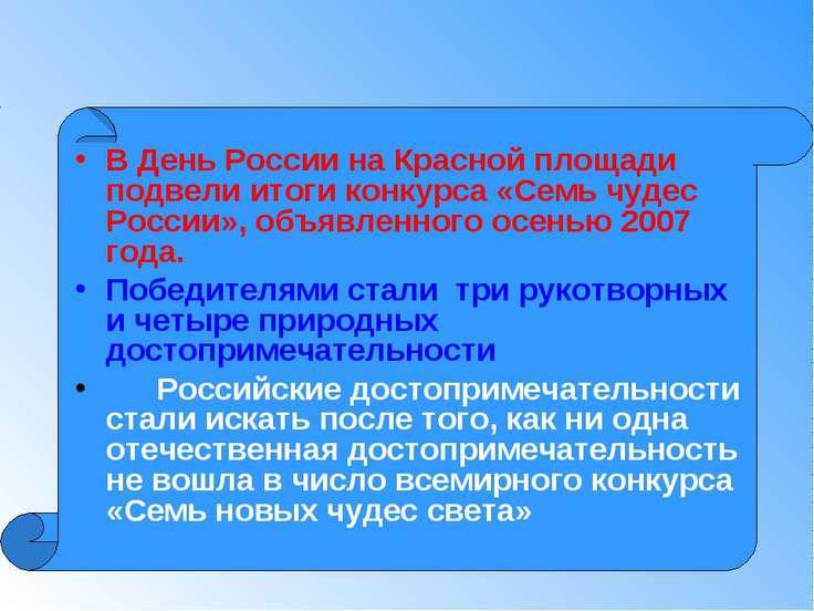 В День России на Красной площади подвели итоги конкурса «Семь чудес России», ...