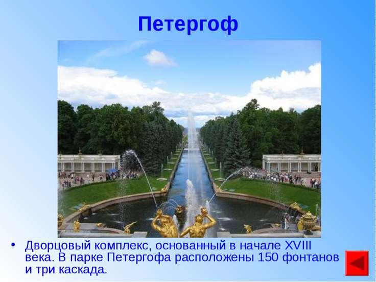 Петергоф Дворцовый комплекс, основанный в начале XVIII века. В парке Петергоф...