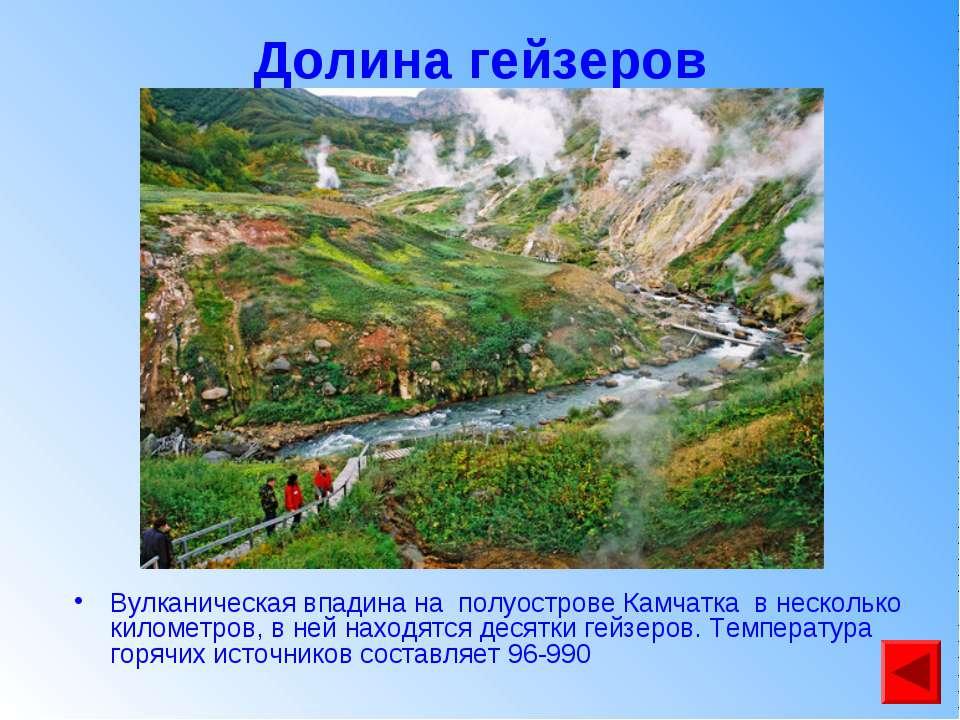 Долина гейзеров Вулканическая впадина на полуострове Камчатка в несколько кил...