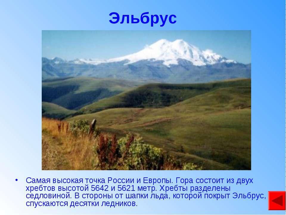Эльбрус Самая высокая точка России и Европы. Гора состоит из двух хребтов выс...