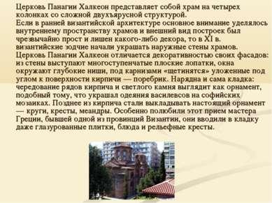 Церковь Панагии Халкеон представляет собой храм на четырех колонках со сложно...