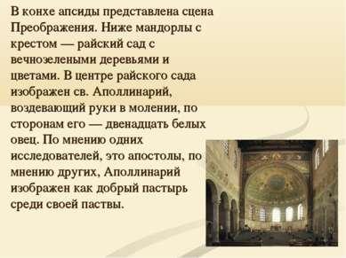 В конхе апсиды представлена сцена Преображения. Ниже мандорлы с крестом — рай...
