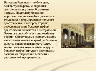 Базилики Равенны — небольшие, всегда трехнефные, с широким центральным и узки...