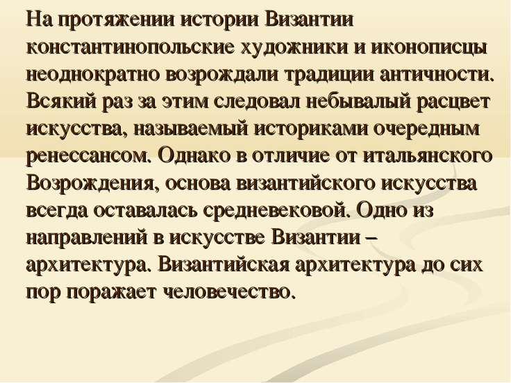 На протяжении истории Византии константинопольские художники и иконописцы нео...