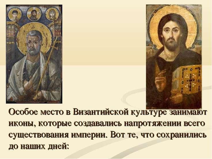 Особое место в Византийской культуре занимают иконы, которые создавались напр...