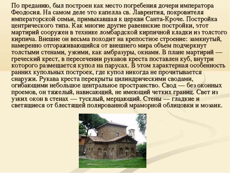 По преданию, был построен как место погребения дочери императора Феодосия. На...