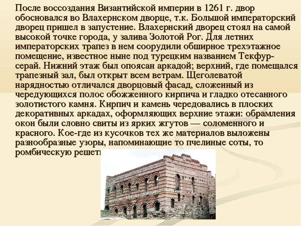 После воссоздания Византийской империи в 1261 г. двор обосновался во Влахернс...