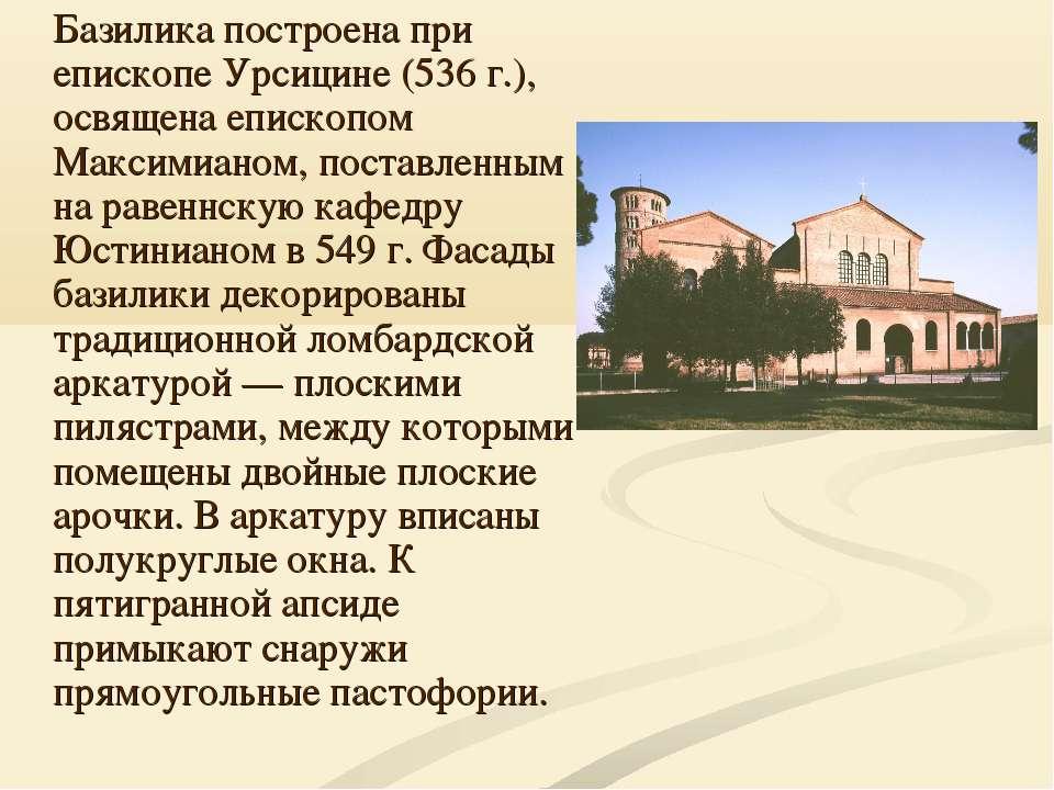 Базилика построена при епископе Урсицине (536 г.), освящена епископом Максими...