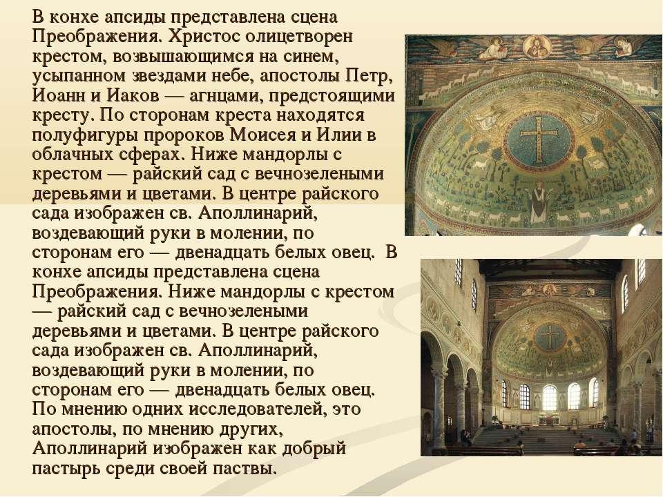 В конхе апсиды представлена сцена Преображения. Христос олицетворен крестом, ...